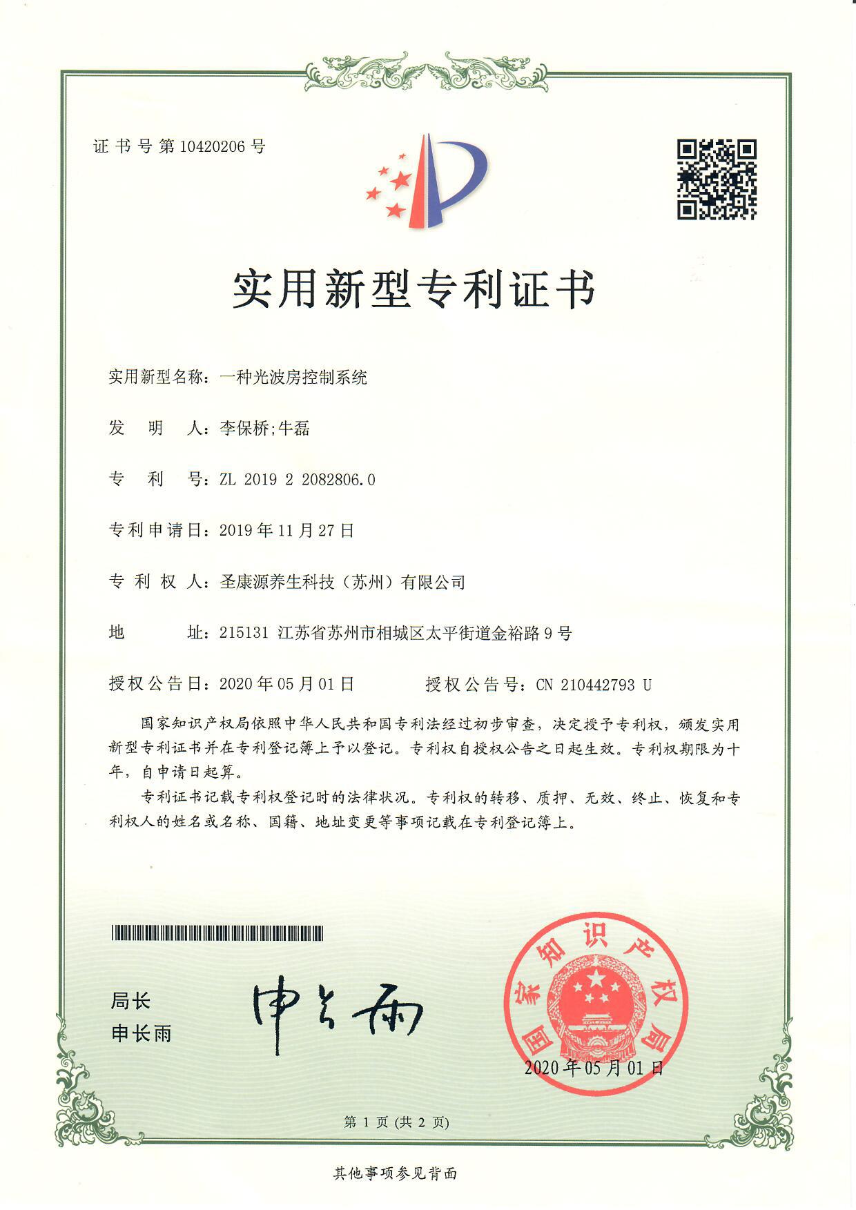 防火防水发热板专利